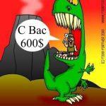 dentist_dinozavr
